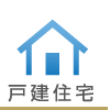 栃木県宇都宮市の不動産ARAI開発の戸建て住宅検索