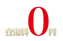 査定料0円